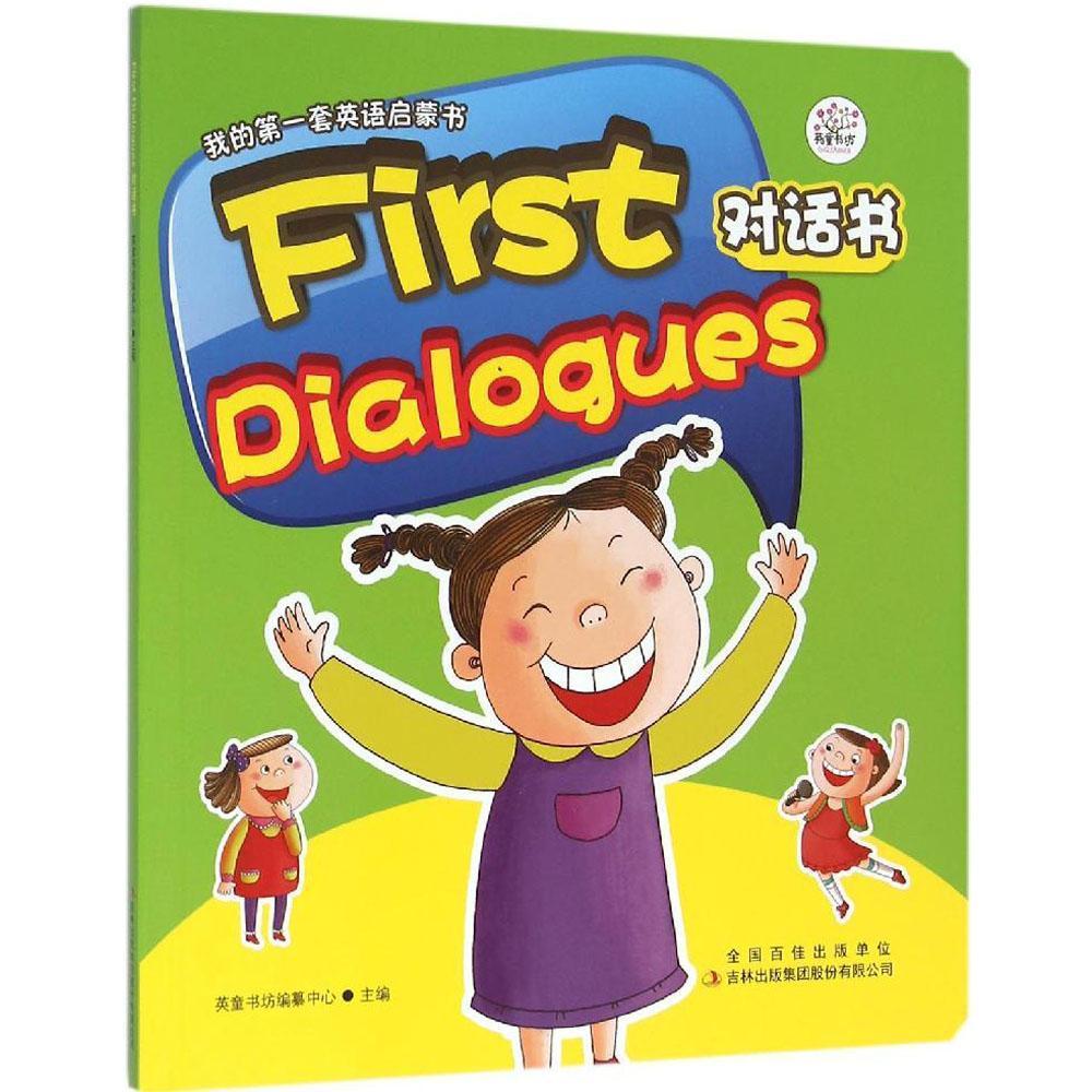 【暑期促全场包邮精选5折】我的**套英语启蒙书•First Dialogues对话书 畅销书籍我的**套英语启蒙书 First Dialogues对话书
