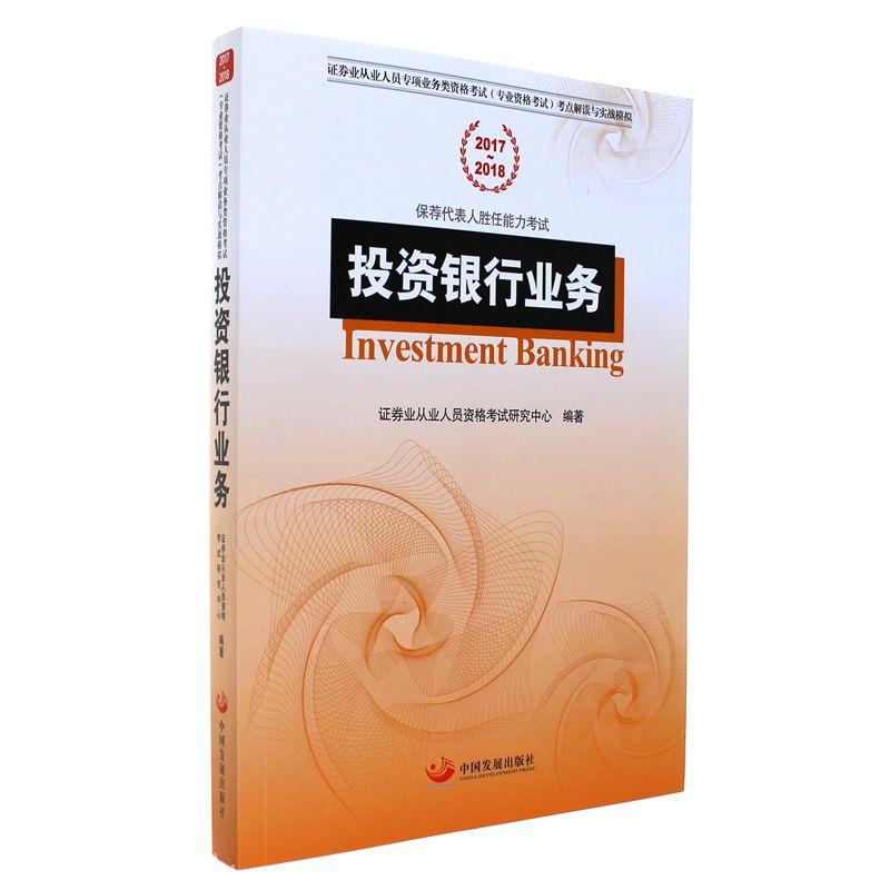 2017-2018-投资银行业务 本书编委会 中国发展出版社 新华书店正版