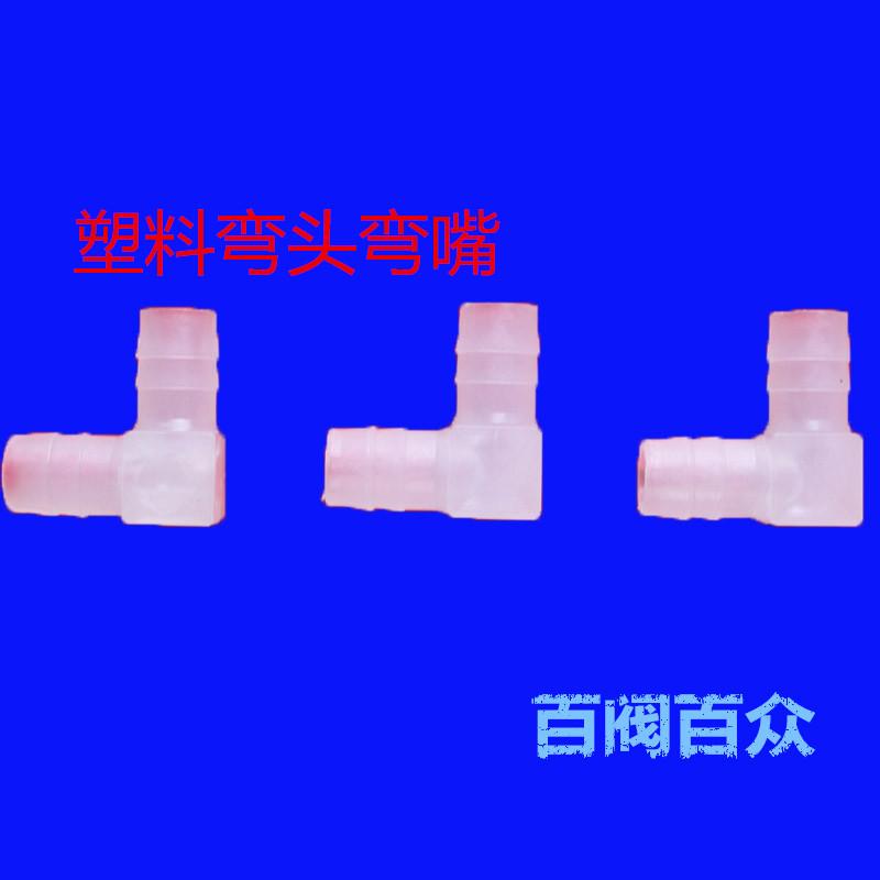 水气用L型塑料pp等径水管快插硅胶接头软管pvc转角弯头直角宝塔嘴