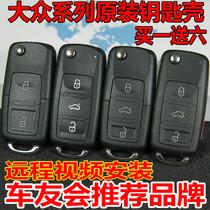 迈锐宝科鲁兹折叠汽车钥匙遥控器外壳改装XT别克新君威君越英朗