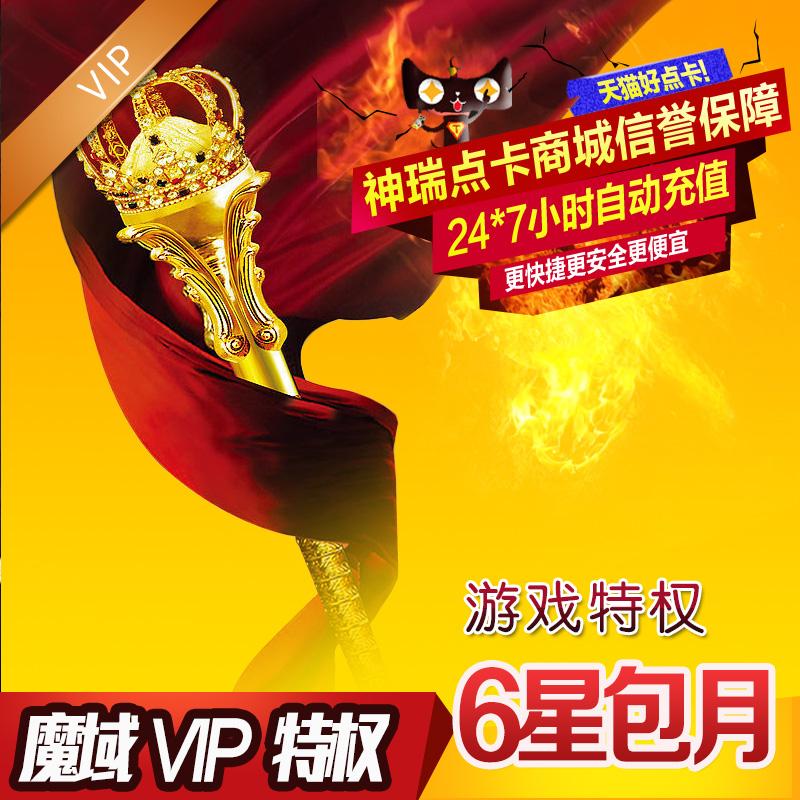 网龙6星VIP包月 魔域VIP六星包月 魔域VIP6星包月 官方自动充值