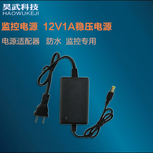 Monitoring dedicated monitor power supply 12V1A power adapter 12V1A indoor power