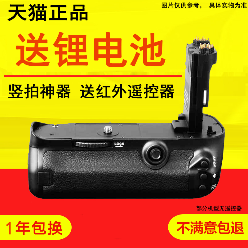 适用佳能单反相机7d 80d 5dsr 5D2 5D3 70D 6D 60d电池手柄电池盒