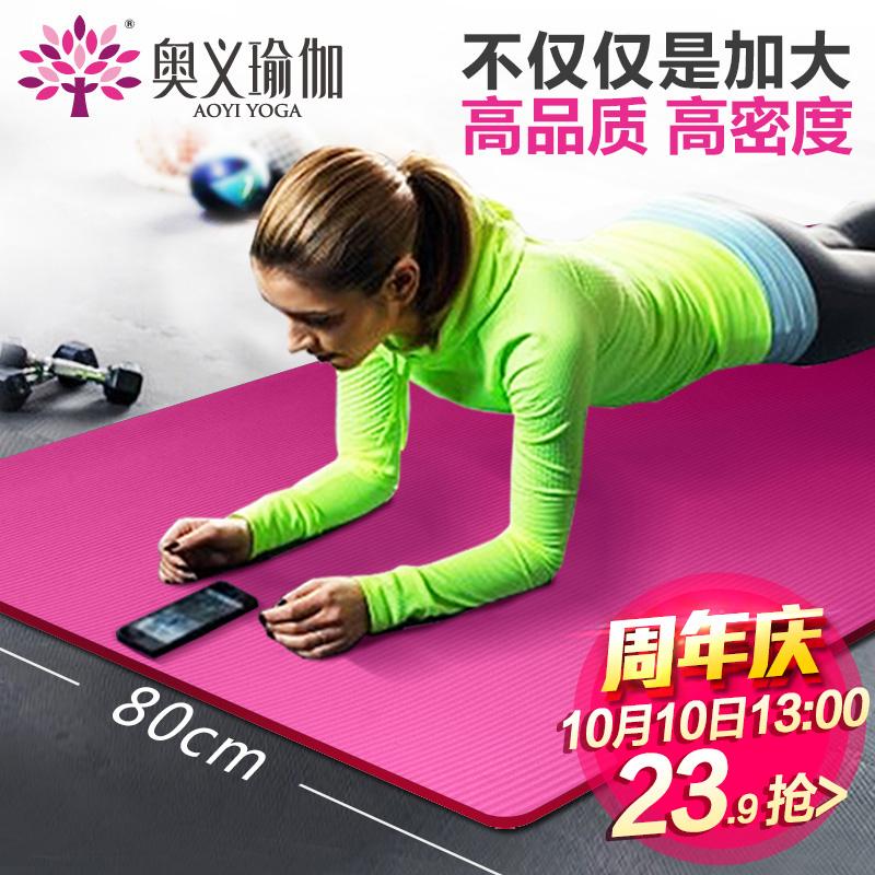 奧義瑜伽墊初學10MM加長愈加防滑健身墊子 加厚加寬無味瑜珈墊