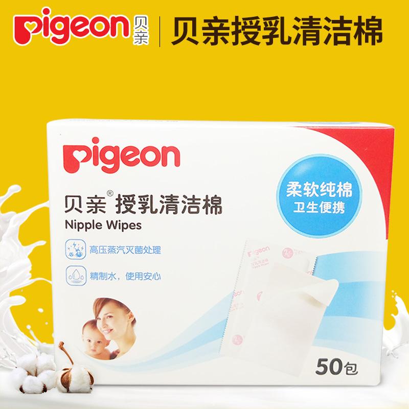 贝亲授乳清洁棉 乳房哺乳新生儿一次性乳头擦拭卫生棉球50包XA194