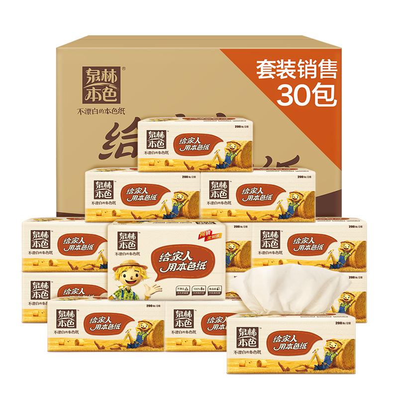~天貓超市~泉林本色健康抽紙巾不漂白紙巾200抽^~30包量販裝