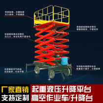 Electric lift lifting hydraulic lifting platform cargo ladder aerial vehicle mobile shear fork Lifting Table