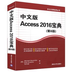 中文版access 2016宝典第8版教材