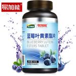 【买2发4】易加能蓝莓叶黄素脂片0.8g*60片 成人儿童学生护眼
