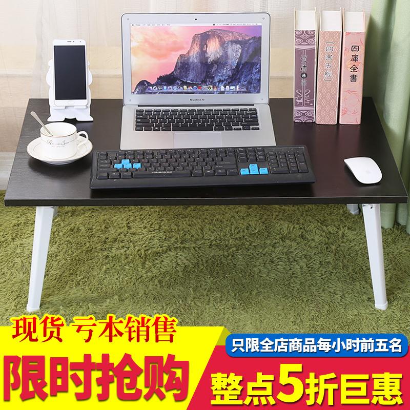 筆記本電腦桌床上用可折疊小桌子大號宿舍神器懶人桌學習書桌