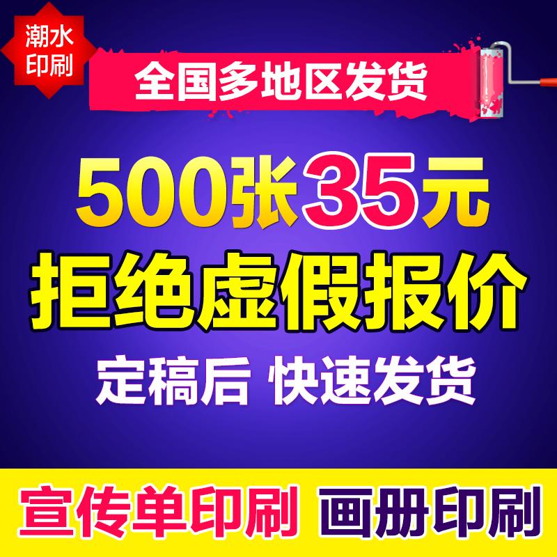 Пропаганда один печатные цвет страницы печать производство бесплатно дизайн бизнес пропаганда книга фотоальбом реклама dm один складной страница