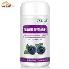 【大金湖】Tk.lake蓝莓叶黄素酯片 0.5*120片