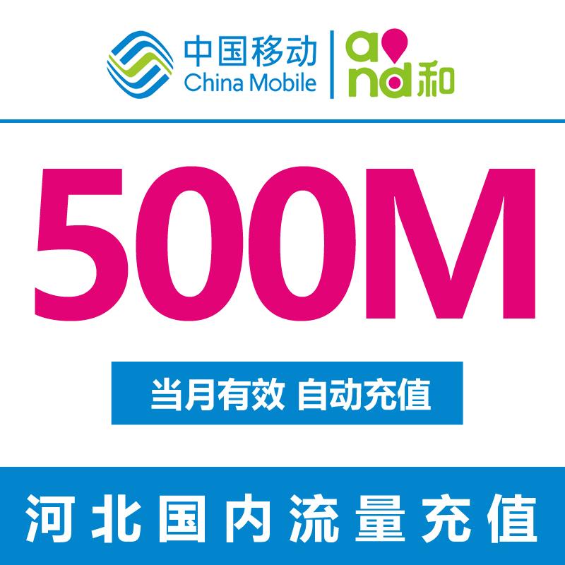 河北移動流量充值 500M 全國流量 手機流量包 當月有效 自動充值