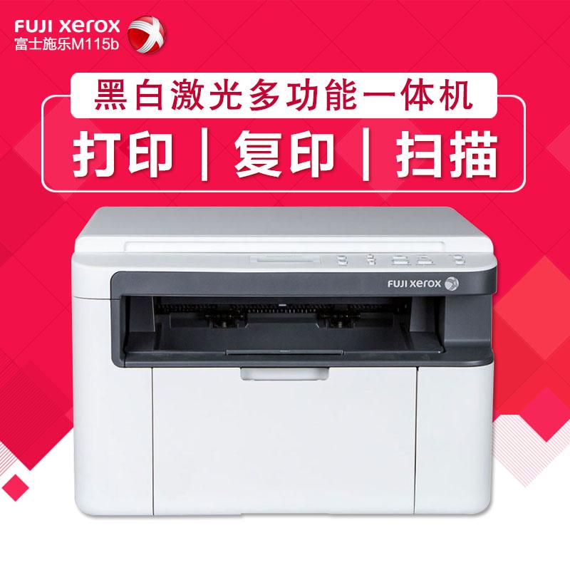 富士施乐m115b黑白复印扫描多功能激光打印机一体机家用办公商用