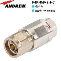 康普安德鲁12超柔N型公头F4PNMV2HCFSJ450B连接馈线接头常用