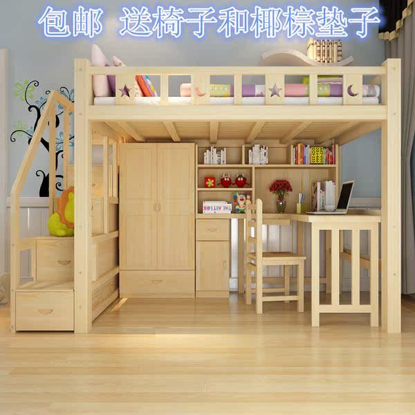 实木床高架床儿童组合床梯柜床带书桌衣柜多功能床子母双层床