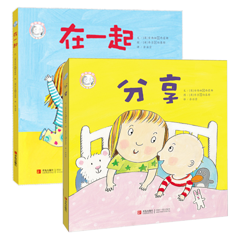 家有俩宝系列全套2册 分享+在一起 两孩二胎家庭推荐 0-3-6周岁儿童绘本图画故事书 幼儿园老师推荐宝宝书籍畅销书我和妈妈的宝贝