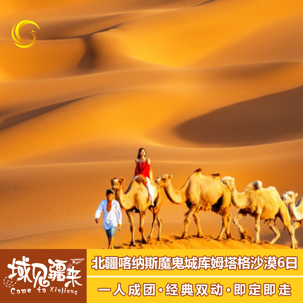 Xinjiang tourism wucaitan Kanas Hemu ghost city Turpan Flame Mountain Kumtag double action 6-day Tour