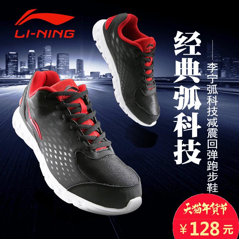 李寧跑步鞋男鞋弧科技冬款男子輕便耐磨透氣跑鞋易彎折減震 鞋