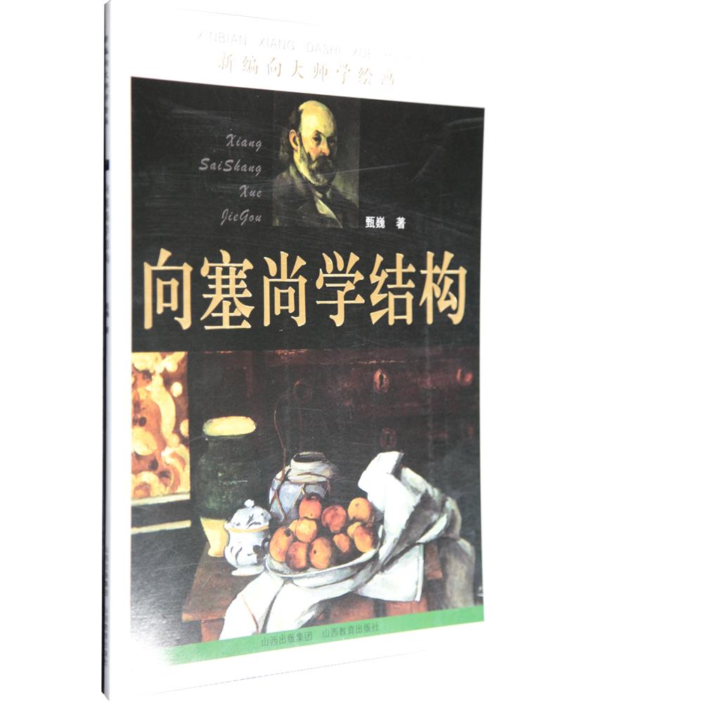 彩图甄巍著:向塞尚学结构新编向大师学绘画正版
