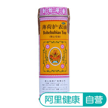 Baoxinan Mint Watch Oil 18.6ml*1 Bottle/Box Joint Swelling, Sprain, Trauma and Nasal Blockage in Hong Kong