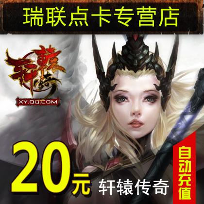 腾讯游戏 轩辕传奇点卡/金币 轩辕传奇20元20Q币200金币 自动充值