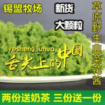 中国内蒙古锡盟野生韭菜花酱韭花酱火锅调料自制韭菜花酱舌尖上