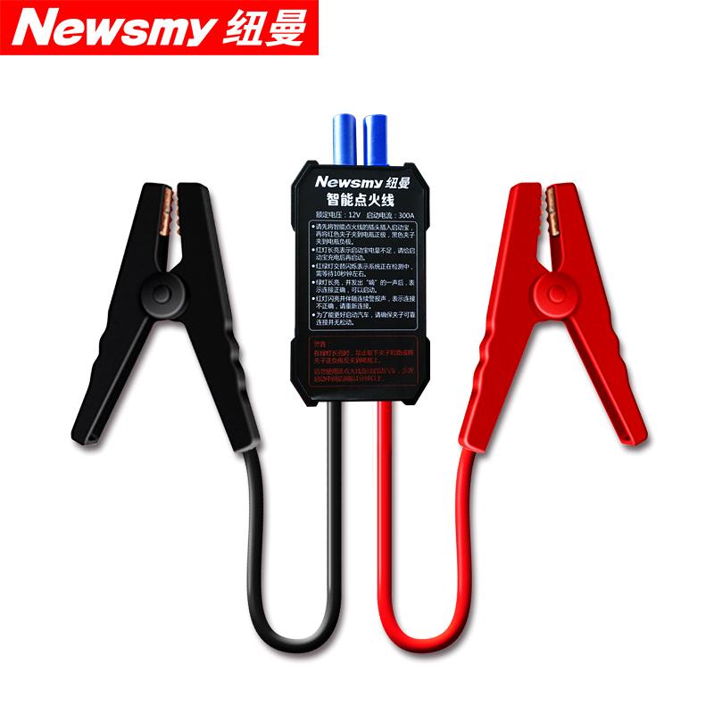 【配件】纽曼汽车应急启动电源配件电瓶夹搭火线车载充电宝线