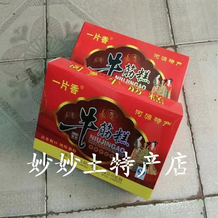 广东客家特产 河源特产 一片香牛筋糕 清香爽口 传统糕点小吃零食