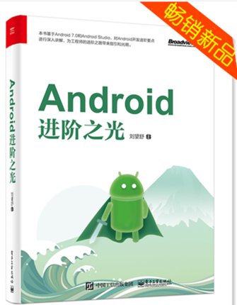 Android进阶之光 android应用开发教程书籍 Android7.0 Studio软件编程从入门到精通 Android系统框架设计 移动开发程序设计