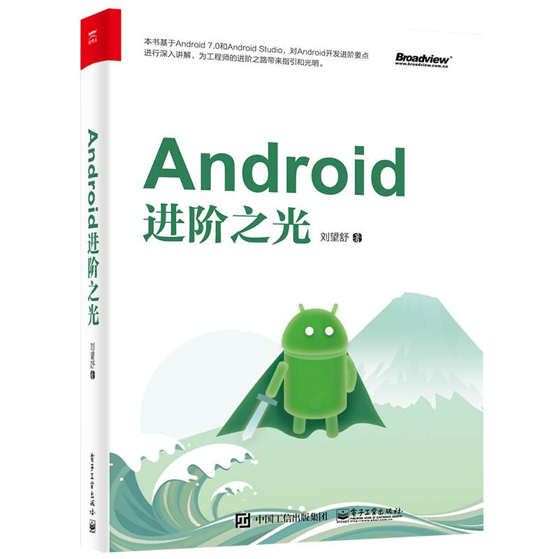 Android进阶之光 android应用开发教程书籍 Android开发进阶技术知识深入讲解 Android系统框架设计 Android进阶书籍 Android书籍