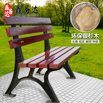 Park District solid wood backrest bench outdoor leisure plastic seat garden outdoor rest resin Flat Chair