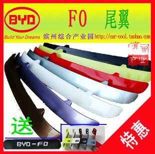 Cheap BYD F0 BYD FO wing dedicated lossless conversion Free punch with paint wing