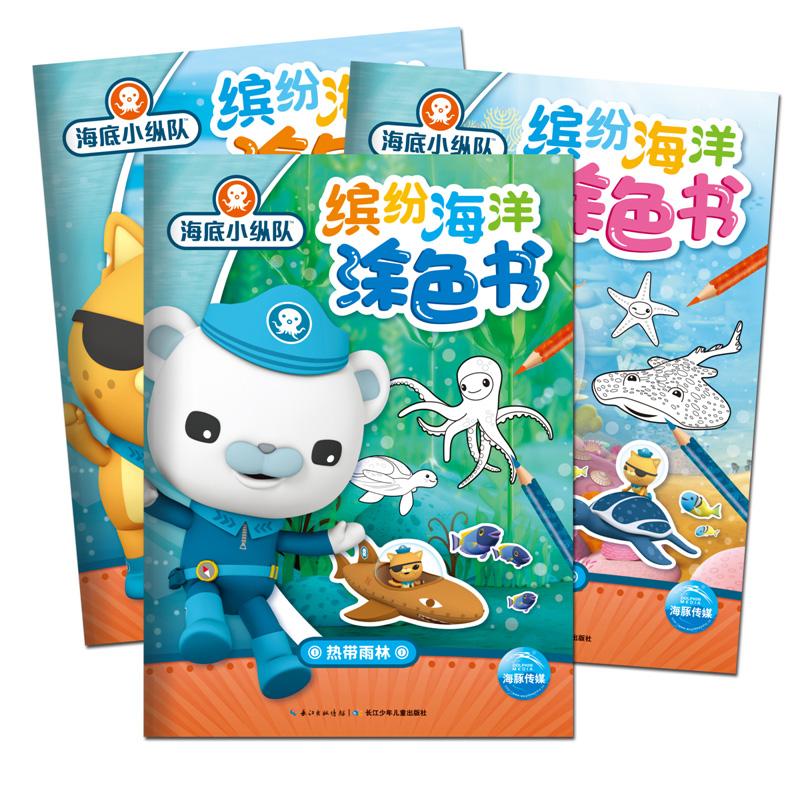 海底小纵队涂色简笔画3册幼儿园教材 热带雨林+海上日出3-4