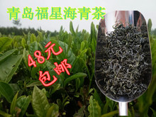 Fresh tea green tea in Qingdao in 2015 Pure natural green sea 250 g mail oolong and longjing 6 pack