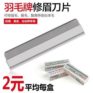 韓式半永久專業修眉刀片工具 日本進口刮眉刀片修眉紋繡用品包郵