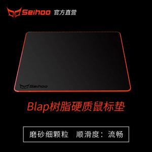 Seihoo磨砂树脂面硬质鼠标垫塑料超大游戏电竞办公个性小号鼠标垫