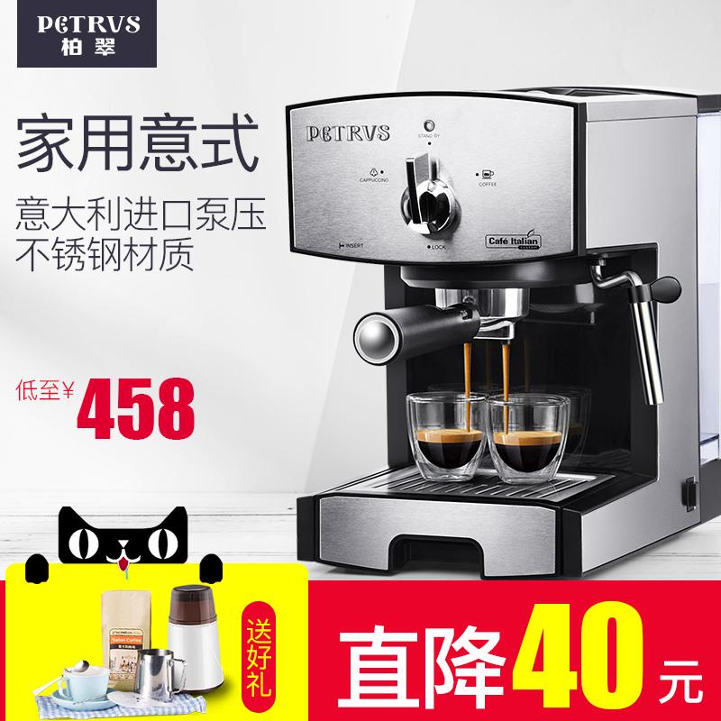 Petrus/ кипарис изумруд PE3360 смысл стиль кофе машинально домой бизнес половина автоматический пар стиль повар кофе горшок