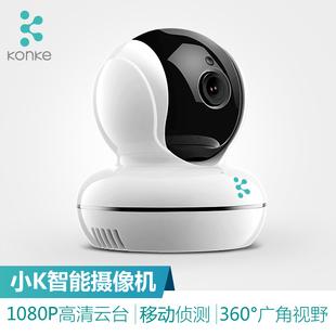 控客数字监控网络摄像头无线WiFi手机远程1080p高清夜视智能家用