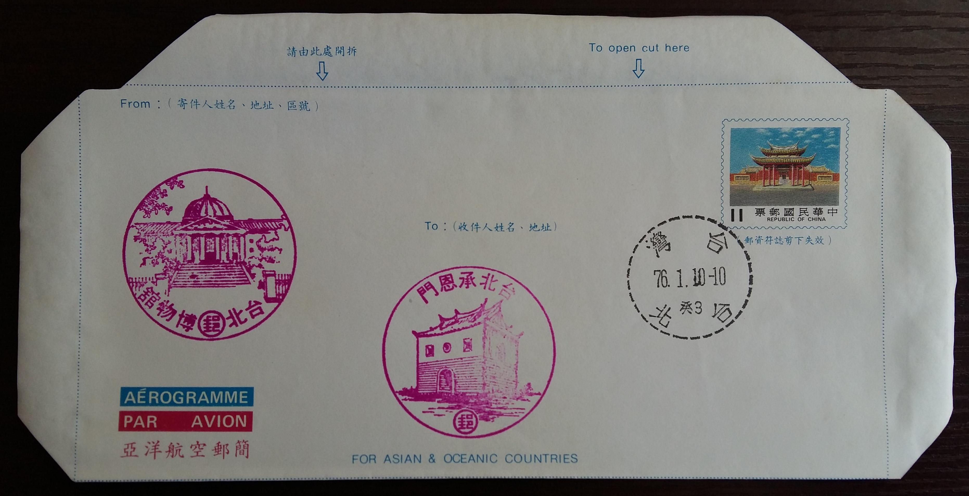 Тайвань 76-й парк Тайбэй интерьер Ocean Airmail, продающая печать первого дня в Тайпее и памятная марка