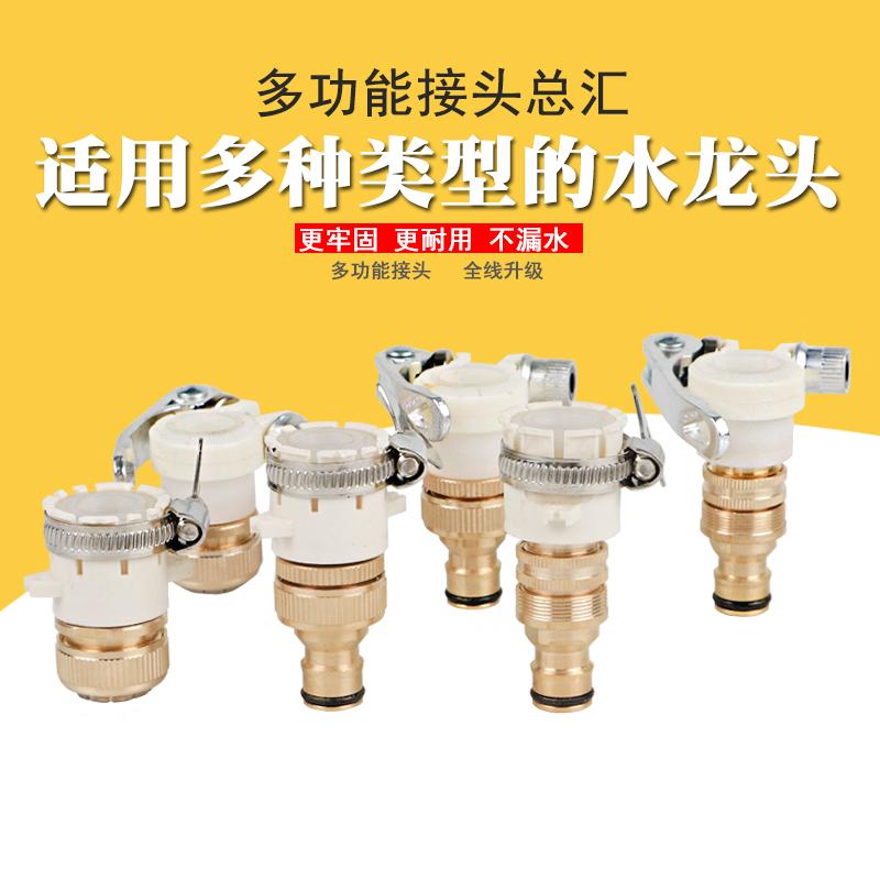 高压标准接头洗车水枪水管配件厨房洗衣机水龙头多功能接头转换
