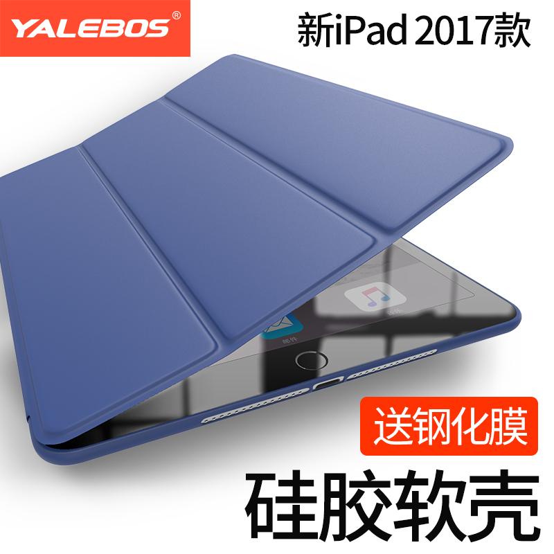 Новый ipad защитный кожух 2017 модель ipad9.7 силиконовый все включено тонкий мягкая оболочка яблоко планшетный компьютер новый издание