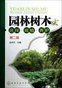 園林樹木選擇栽植養護(第2版)  博庫網