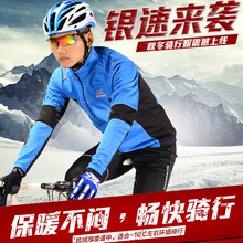 Meisen) speed wind in winter cycling clothing male qiu dong riding jacket fleece cycling suits