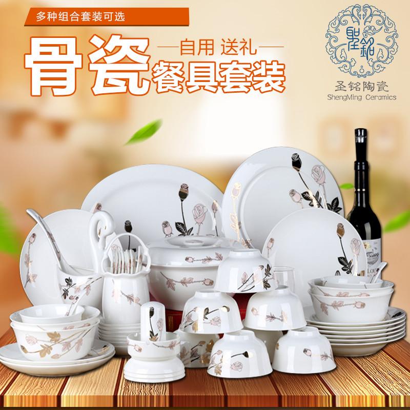 陶瓷餐具 套裝景德鎮陶瓷器大號飯碗碟骨瓷碗盤家用中式韓式碗碟