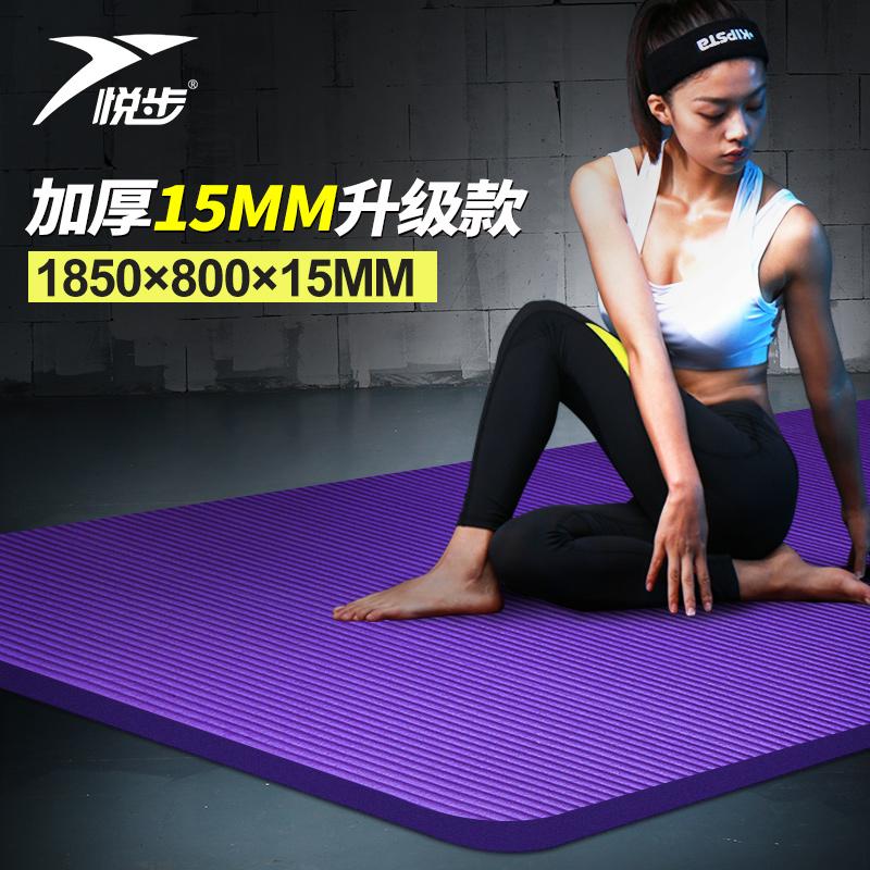 悅步瑜伽墊加寬加長加厚15mm無味仰臥起坐墊多 防滑瑜珈墊