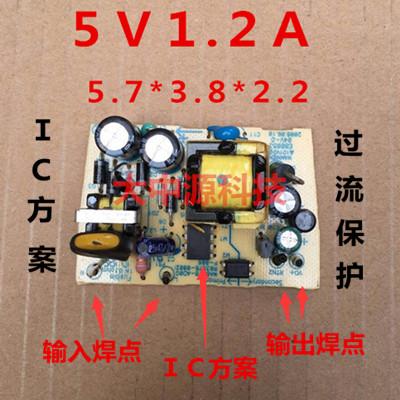 Импортированные acbel кадр 5v1200MA-5v1.2A коммутации питания питания блок питания доски 5v1A голые доски