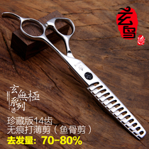 Xuan Bird professional haircut scissors fish bone Scissors hair scissors 14 teeth without trace tooth shearing hair stylist play thin scissors