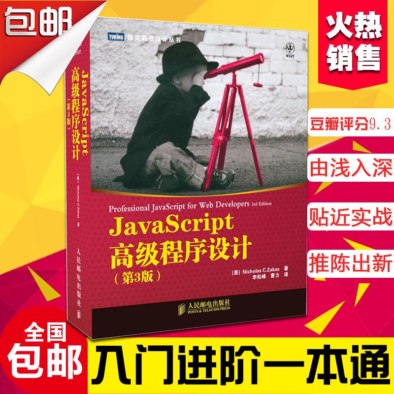 【正版包邮】JavaScript高级程序设计(第3版)html5+css3实战教程精粹javascript权威指南 前端开发