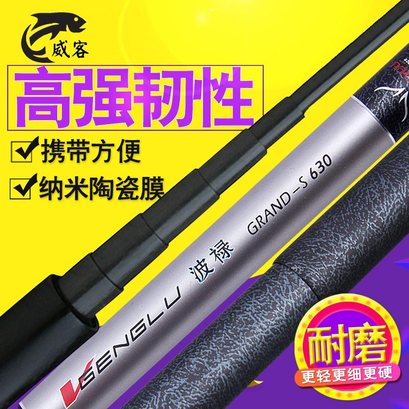 威客碳素溪流竿釣魚竿 短節手竿魚竿4.5 5.4米 超輕超細超硬